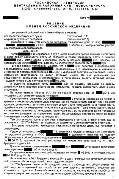 новосибирск трудовые споры в суде